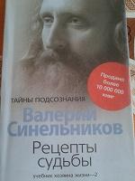 Отдается в дар Книга В.Синельникова