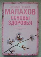 Отдается в дар Геннадий Малахов «Основы здоровья»