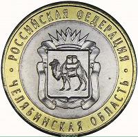 Отдается в дар Две(добавила ещё одну ЧО) поэтому ТРИ юбилейные монетки. Делимся повторками.
