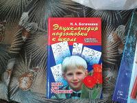 Отдается в дар Энциклопедия для родителей