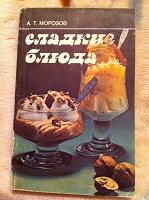 Отдается в дар Сладкие блюда