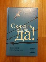 Отдается в дар Книга Виктора Франкла «Сказать жизни Да»