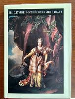 Отдается в дар Книга С. Экштут «На службе российскому Левиафану»