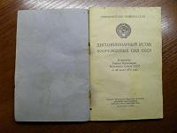 Отдается в дар Дисциплинарный устав Вооруженных сил СССР