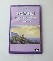 Отдается в дар Книга про применение эфирных масел