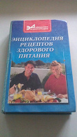 Отдается в дар Книга энциклопедия рецептов здорового питания