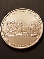 Отдается в дар Монета 5 рублей.
