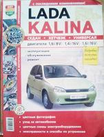 Отдается в дар Журнал из серии «я ремонтируют сам» Лада Калина