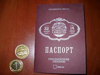 Отдается в дар новогодний паспорт и монеты