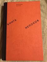 Отдается в дар Книга Фернандо Пессоа «Книга непокоя»