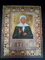 Отдается в дар Книга «Блаженная Матрона московская: Святая помощница и утешительница.»