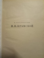 Отдается в дар Книга о художнике И.Н. Крамском