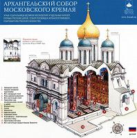 Отдается в дар буклеты московский кремль
