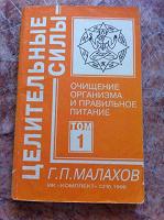 Отдается в дар ГП Малахов «Очищение организма и правильное питание»