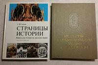 Отдается в дар Книги: Страницы Истории и История В Энциклопедии