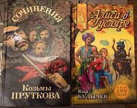 Отдается в дар Козьма Прутков, Кир Булычев. Книги