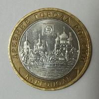 Отдается в дар РФ. 10 рублей 2006 года. Каргополь.