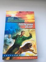Отдается в дар Книга Последний дозор С.Лукьяненко