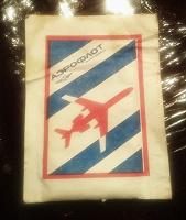 Отдается в дар Салфетки СССР Аэрофлот