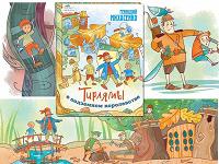Отдается в дар Книга детская «Тирлямы в подземном королевстве»