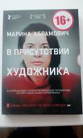 Отдается в дар Фильм «Марина Абрамович в Присутствии Художника