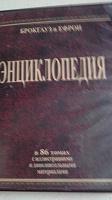 Отдается в дар DVD- Энциклопедия Брокгауз и Ефрон