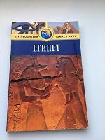 Отдается в дар Путеводитель Египет