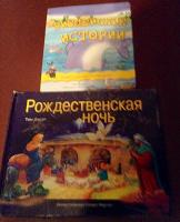 Отдается в дар Детские книги на библейские темы