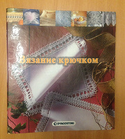 Отдается в дар Журналы и книги по вязанию