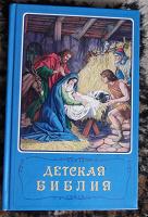 Отдается в дар Детская библия.
