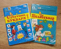 Отдается в дар Книги для 1го класса