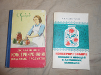 Отдается в дар Книги о консервировании