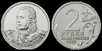 Отдается в дар Юбилейная монета 2 рубля 2012 года М.И.Кутузов