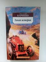 Отдается в дар Алессандро Барикко, «Такая история»