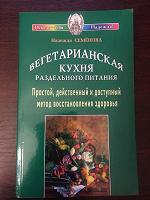 Отдается в дар Книга о вегетерианстве (с рецептами)