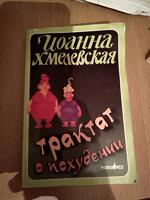 """Отдается в дар Книга Иоанна Хмелевская """" Трактат о похудении"""""""