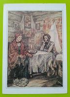 Отдается в дар Пушкин