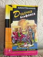 Детектив Д. Калининой «Дудочка для альфонса»