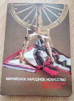 Отдается в дар Марийское народное искусство