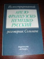 Отдается в дар словарь
