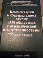 Отдается в дар Для учебы