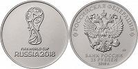 Отдается в дар 25 рублей эмблема Фифа
