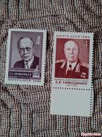 Отдается в дар Марки СССР (персоналии)