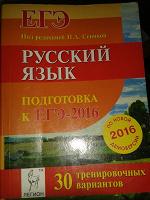 Отдается в дар Пособие для подготовки к ЕГЭ Русский язык