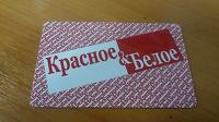Отдается в дар Пластиковая дисконтная карточка Красное Белое