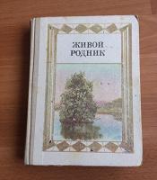 Отдается в дар Детские книги периода СССР
