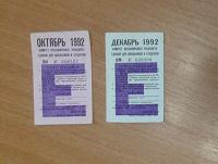 Отдается в дар Проездной билет 1992 года для коллекции