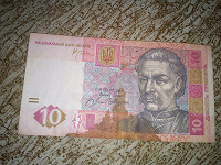 Отдается в дар Бона 10 гривен Украина