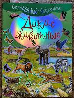 Отдается в дар Книжка с серебряными наклейками Животные