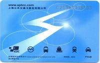 Отдается в дар Транспортная карта Шанхая